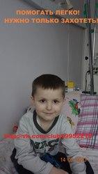 Помогите спасти маленького мальчика