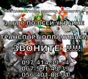 Закупаем отходы полиэтилена(ПВД),  полистирол (ПС),  полипропилен (ПП)
