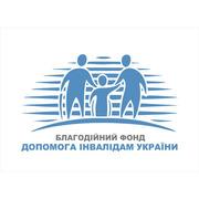 Благотворительный Фонд Помощи инвалидам Украины