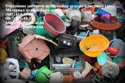 Покупаем дробленный пластмасс: ПС,  ПП,  ПНД,  ПВД,  агломерат ТУ и стрейч