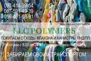 Покупаем отходы полимеров: канистру HDPE,  флакон HDPE